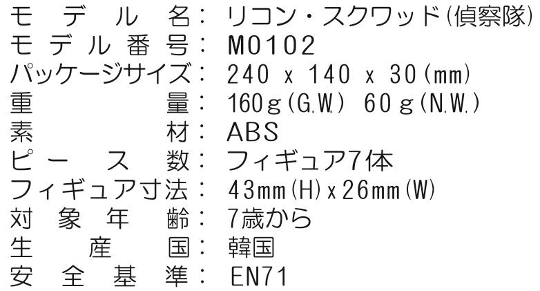 Infantry Specs-JPN