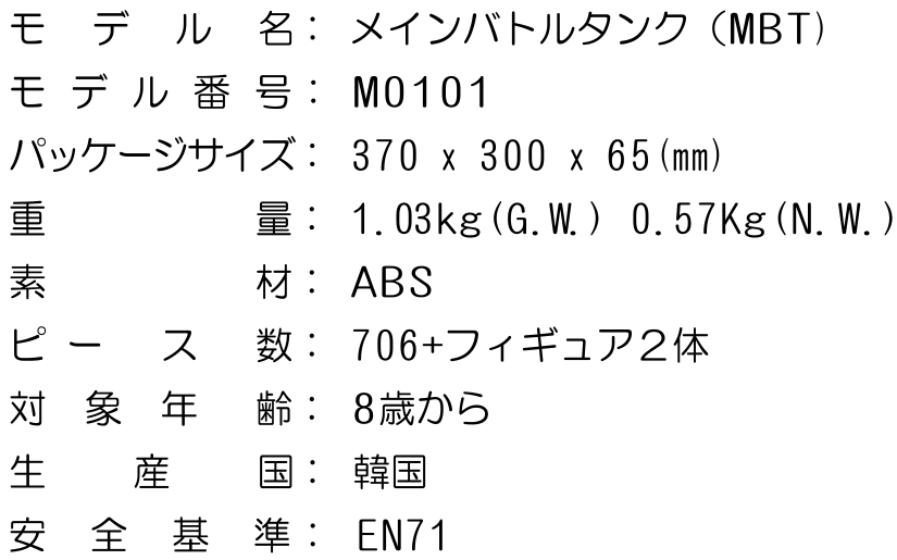 Tank Package Spec-JPN2